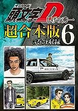 頭文字D 超合本版(6) (ヤングマガジンコミックス)