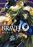 BRAVE10 8 (MFコミックス フラッパーシリーズ)