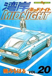 湾岸MIDNIGHT(20) (ヤングマガジンコミックス)