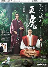 表紙: おんな城主 直虎 完結編 NHK大河ドラマ・ストーリー | NHK出版