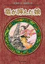 表紙: 竜が呼んだ娘   柏葉 幸子