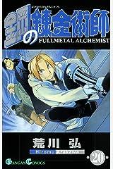 鋼の錬金術師 20巻 (デジタル版ガンガンコミックス) Kindle版