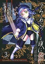 うみねこのなく頃に散 Episode5:End of the golden witch 3巻 (デジタル版ガンガンコミックスJOKER)