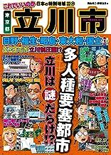表紙: 日本の特別地域 特別編集30 これでいいのか 東京都 立川市 | 地域批評シリーズ編集部