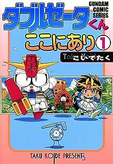 ダブルゼータくんここにあり(1) (電撃コミックス)