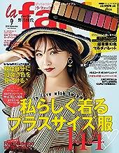 JAPANESE MAGAZINE La farfa 2018 September issue [magazine]