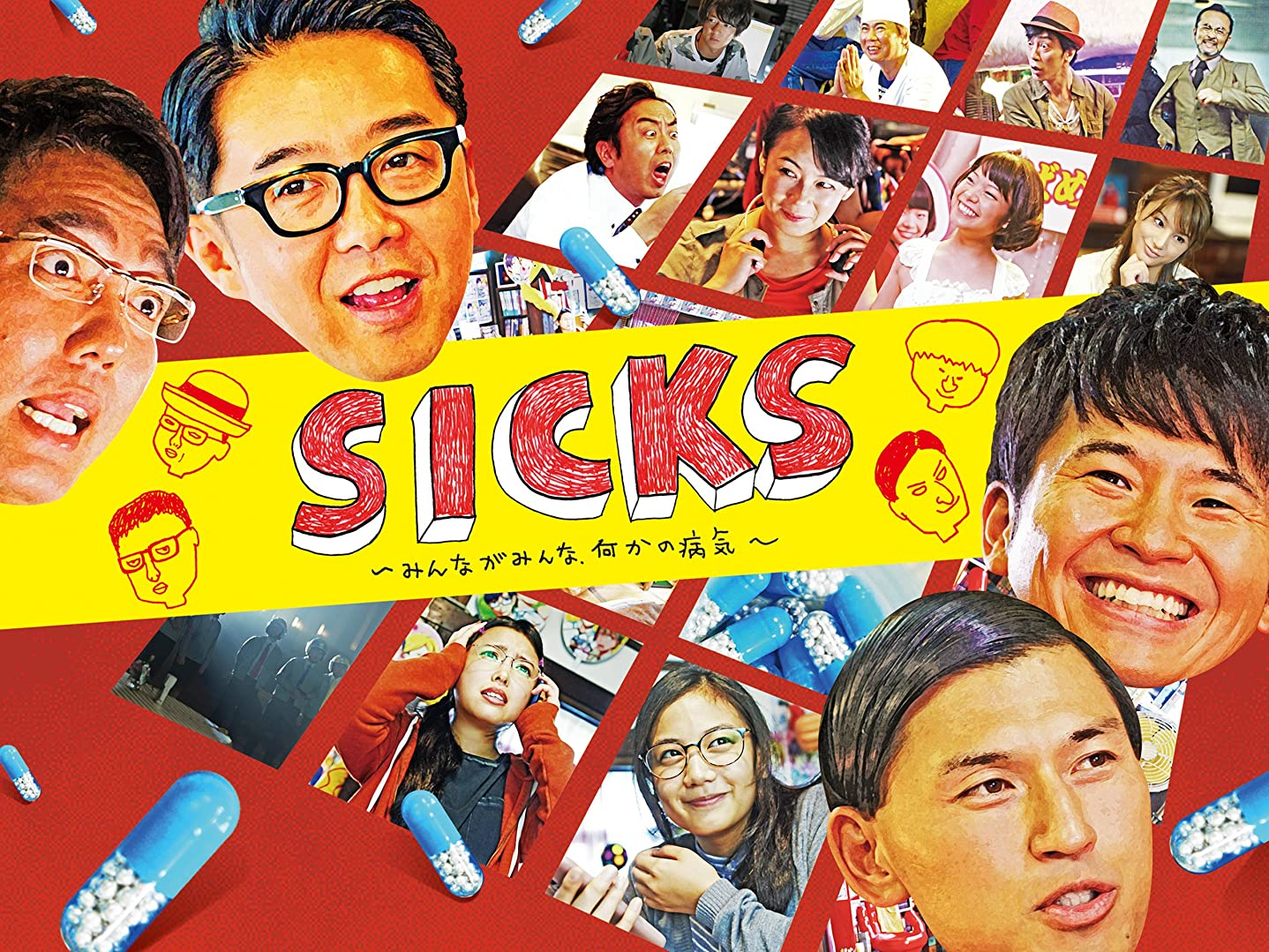 証人子供っぽいアプトSICKS ~みんながみんな、何かの病気~