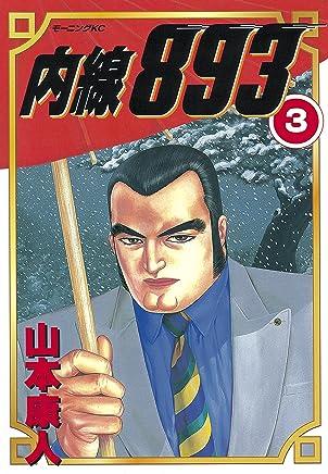 内線893(3) (モーニングコミックス)