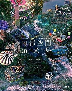 円都空間 in 犬島 [Blu-ray]