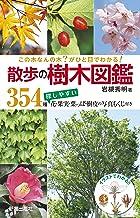 表紙: この木なんの木?がひと目でわかる! 散歩の樹木図鑑 | 岩槻秀明