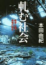 表紙: 軋む社会 (河出文庫) | 本田由紀
