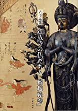 古寺巡礼 道成寺の仏たちと「縁起絵巻」