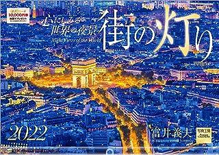 写真工房 「街の灯り 世界の夜景」2022年 カレンダー 壁掛け 風景