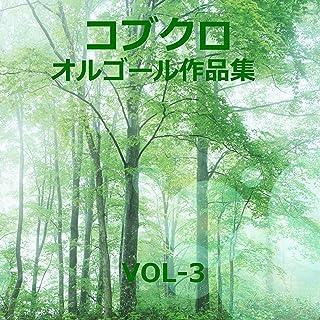 轍(わだち)-リラックスオルゴール- Originally Performed By コブクロ