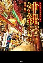 表紙: ガイドブックには載っていない 沖縄 裏の歩き方 | 神里純平