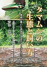 表紙: タマムシの生態と飼い方――環境が悪いと長生きするヤマトタマムシの研究   芦澤七郎