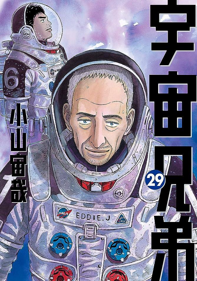 数字盗賊統計的宇宙兄弟(29) (モーニングコミックス)