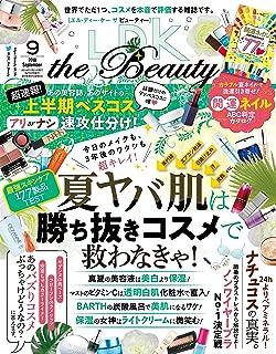 LDK the Beauty (エル・ディー・ケー ザ ビューティー)2018年9月号 [雑誌]