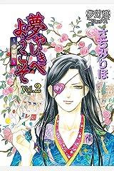 夢やしきへようこそ 帝都編 Vol.2 (夢幻燈コミックス) Kindle版