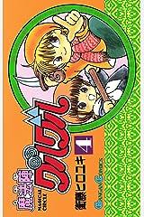 魔法陣グルグル 4巻 (デジタル版ガンガンコミックス) Kindle版