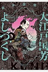 大江戸国芳よしづくし Kindle版