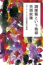 表紙: 調理場という戦場 「コート・ドール」斉須政雄の仕事論 | 斉須政雄