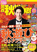 表紙: 関西秋Walker 2018 (ウォーカームック) | KansaiWalker編集部