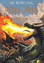 Harry Potter and the Goblet of Fire (Chinese Edition)
