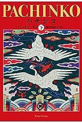 パチンコ 下 (文春e-book) Kindle版