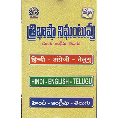 Hindi - English - Telugu (Tribasha) Dictionary