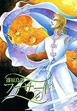 表紙: ファサード(4) (ウィングス・コミックス) | 篠原烏童