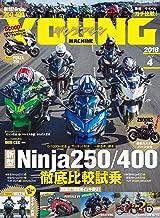 表紙: ヤングマシン 2018年 04月号 [雑誌] | ヤングマシン編集部
