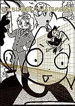 表紙: 私たちは繁殖している (15) (ぶんか社コミックス) | 内田春菊