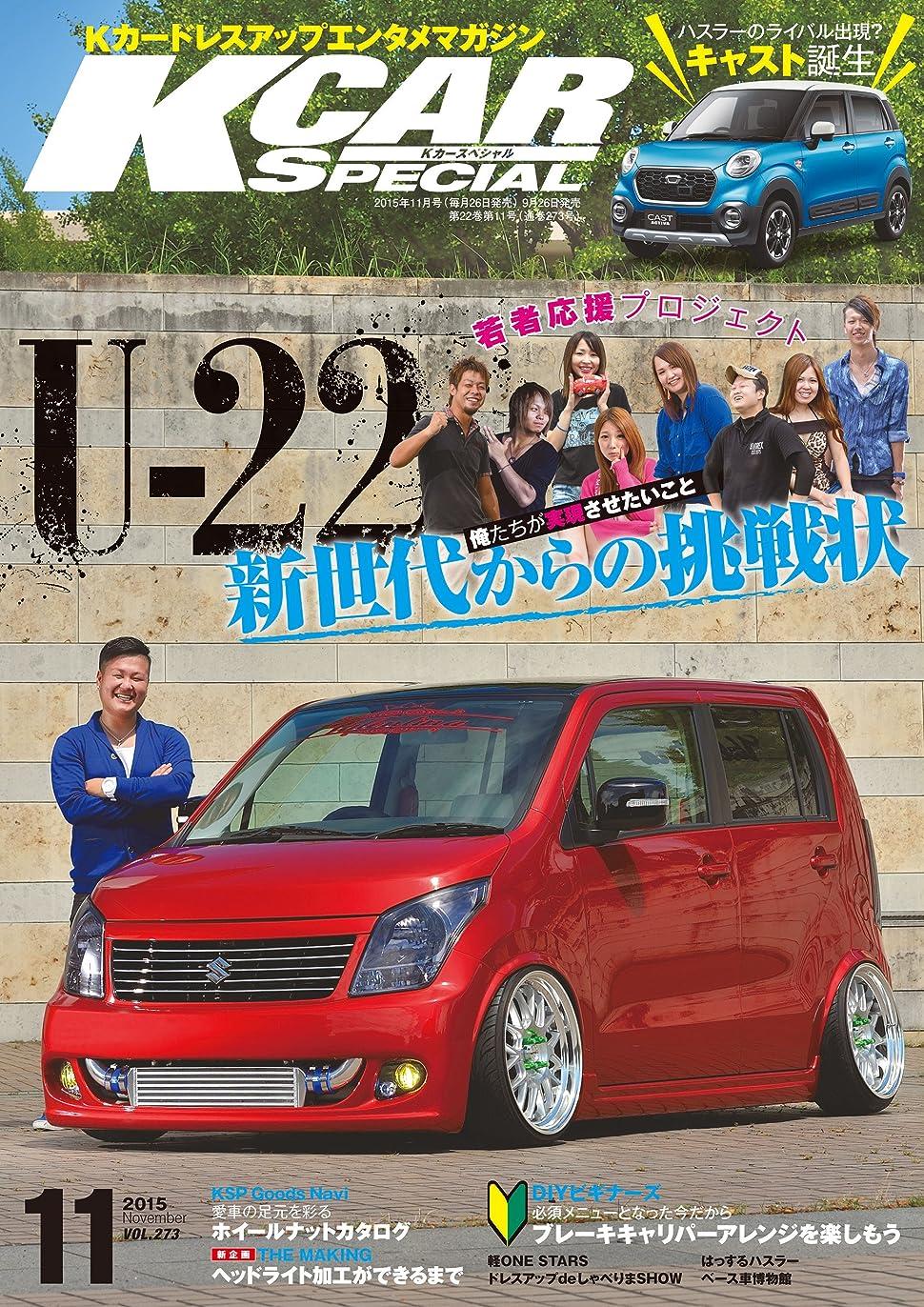 役職不完全なくK-CAR (ケーカー) スペシャル 2015年 11月号 [雑誌] KCARスペシャル