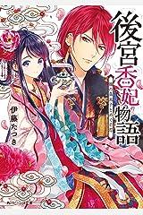 後宮香妃物語 龍の皇太子とめぐる恋 (角川ビーンズ文庫) Kindle版