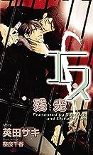 表紙: エス 残光-ざんこう- 【イラスト付】 (SHY NOVELS) | 奈良千春