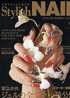 Stylish NAIL スタイリッシュネイル vol.17 2006.WINTER [ジェルの全てを一挙公開]