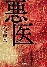 表紙: 悪医 (朝日文庫) | 久坂部 羊