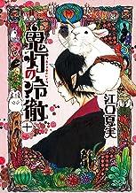表紙: 鬼灯の冷徹(10) (モーニングコミックス) | 江口夏実
