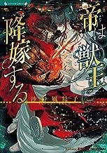 表紙: 帝は獣王に降嫁する (ラヴァーズ文庫)   奈良千春