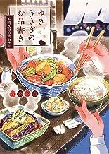 表紙: ゆきうさぎのお品書き 6時20分の肉じゃが (集英社オレンジ文庫) | イシヤマアズサ