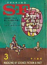 S-Fマガジン 1965年03月号 (通巻66号)