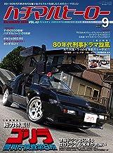 ハチマルヒーロー vol.43 [雑誌]
