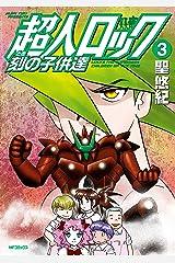 超人ロック 刻の子供達 3 (エムエフコミックス フラッパーシリーズ) Kindle版