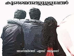 Koodaeyoralullappol (Malayalam Edition)