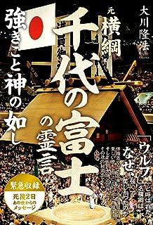 元横綱・千代の富士の霊言 強きこと神の如し 公開霊言シリーズ