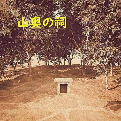 山奥の祠 feat.音街ウナ