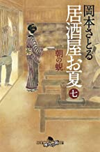表紙: 居酒屋お夏七 朝の蜆 (幻冬舎時代小説文庫) | 岡本さとる