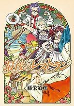 表紙: 最後のレストラン 10巻: バンチコミックス   藤栄道彦