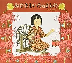 おひさまいろの きもの (日本傑作絵本シリーズ)